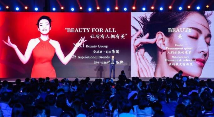 <span>L'Oréal Chine remporte le premier prix de la transformation digitale décerné par Alibaba : l'Alibaba Grand ONE Business Award</span>