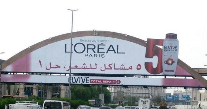 <span>L'Oréal ouvre une filiale en Arabie Saoudite</span>